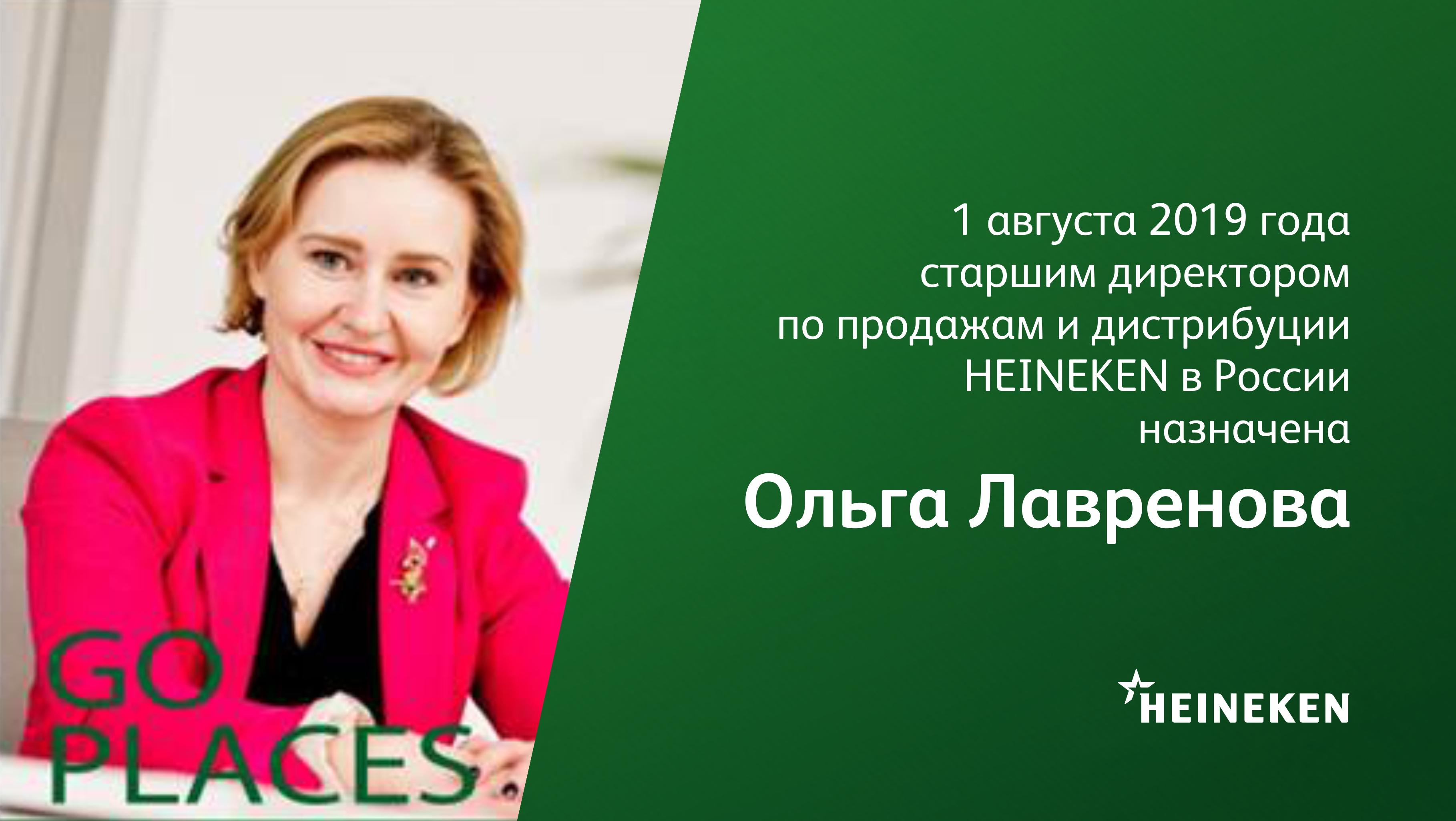 Россия. У Heineken новый директор по продажам