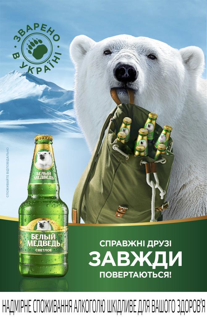 0297_AB_Inbev_Belyi_Medved_Relaunch_POSM_Poster_A1