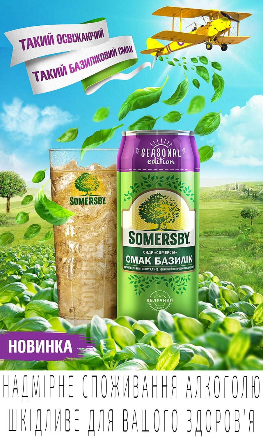 Somersby_Basil_launch2018-1