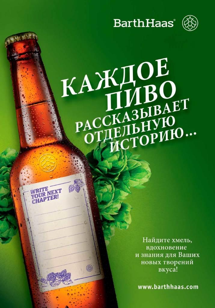 Каждое пиво рассказывает отдельную историю