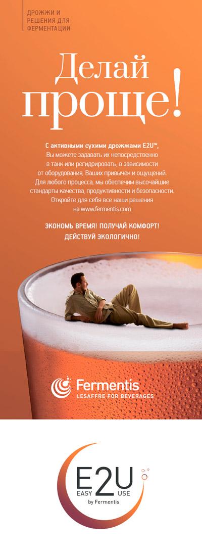 реклама Fermentis