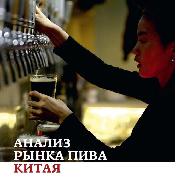 Анализ рынка пива Китая
