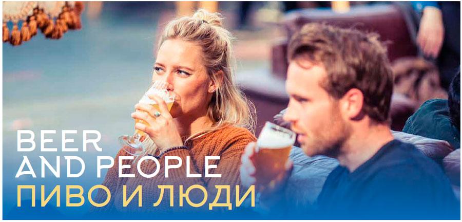 Пиво и люди