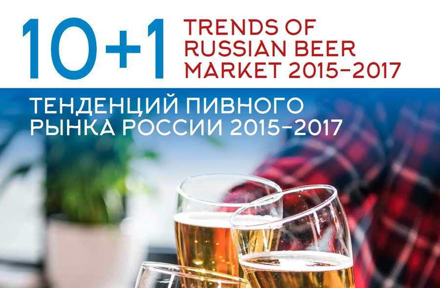 10+1 тенденций пивного рынка России 2015-2017