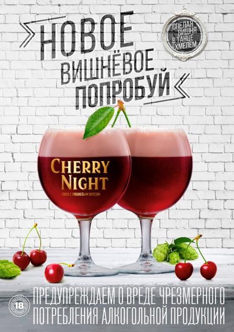 vishnevoye-pivo-cherry-night