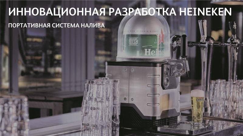 Heineken локализовала производство установок для розлива пива