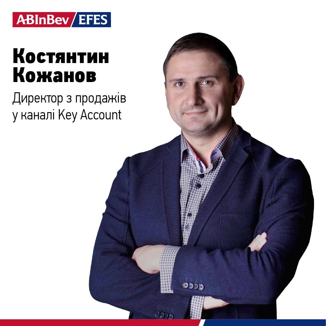 AB InBev Efes Украина объявила о новом назначении в команде продаж