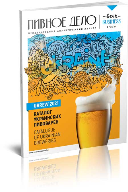 Пивное дело 1-2021. Ubrew — каталог украинских пивоварен