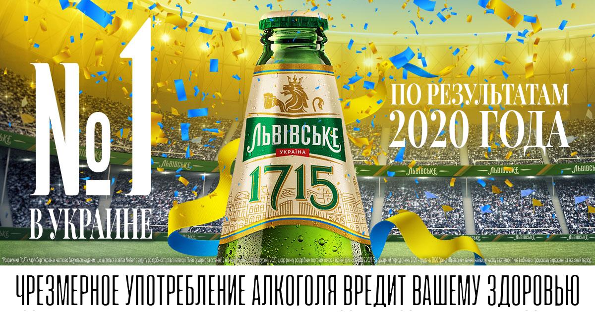 «Львівське» — бренд №1 на рынке пива Украины