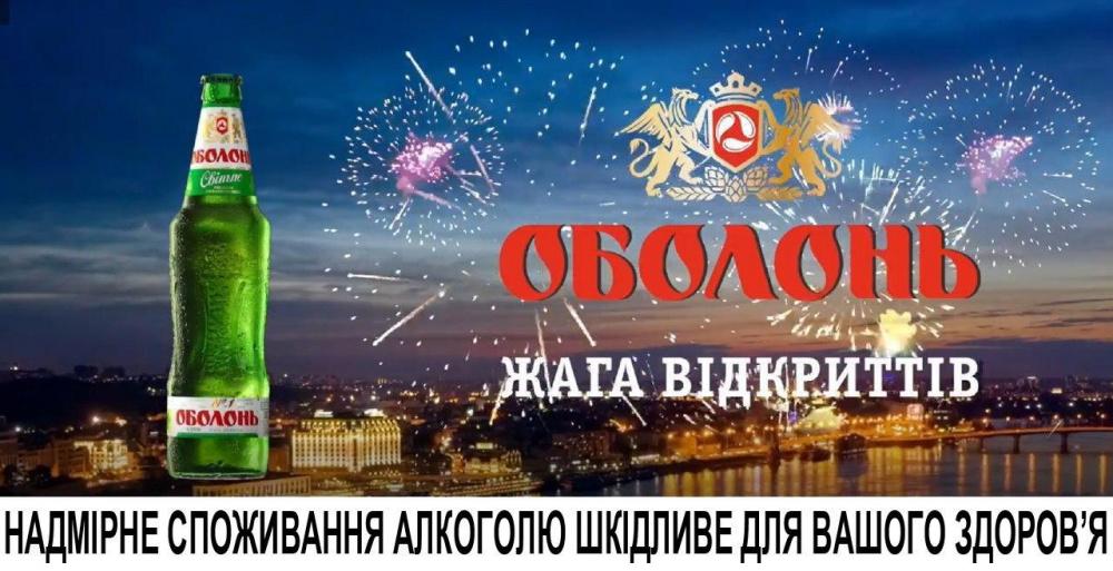 Ребрендинг ТМ «Оболонь»: мировые тренды с украинским сердцем