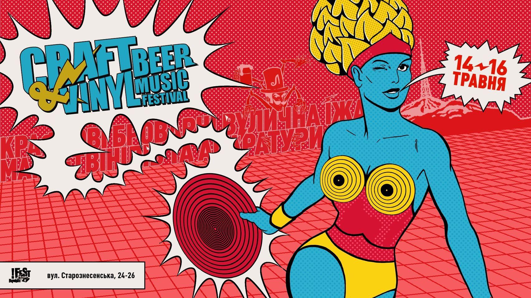Во Львове пройдет Craft Beer & Vinyl Music Festival 2021