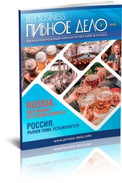 Пивное дело 2-2019. Россия: рынок пива усложняется