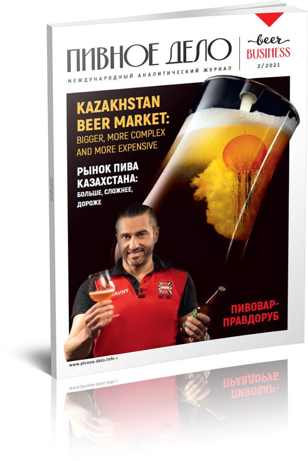 Пивное дело 2-2021. Рынок пива Казахстана. Пивовар-правдоруб.
