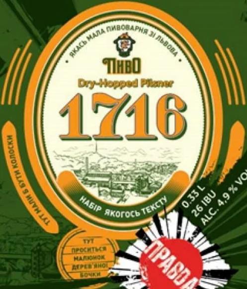 Украина. Carlsberg угрожает судом львовской крафтовой пивоварне