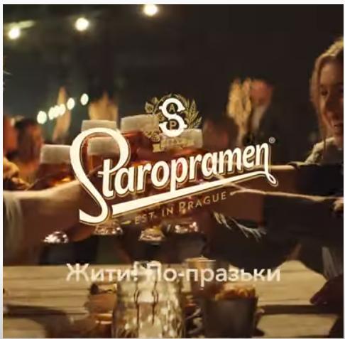 «Жить! По-пражски»: AB InBev Efes Украина представила новую рекламную кампанию для бренда Staropramen