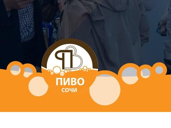 С 21 по 23 октября пройдет сочинский форум «ПИВО-2020»