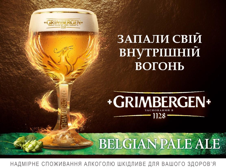 Grimbergen Belgian Pale Ale теперь в Украине
