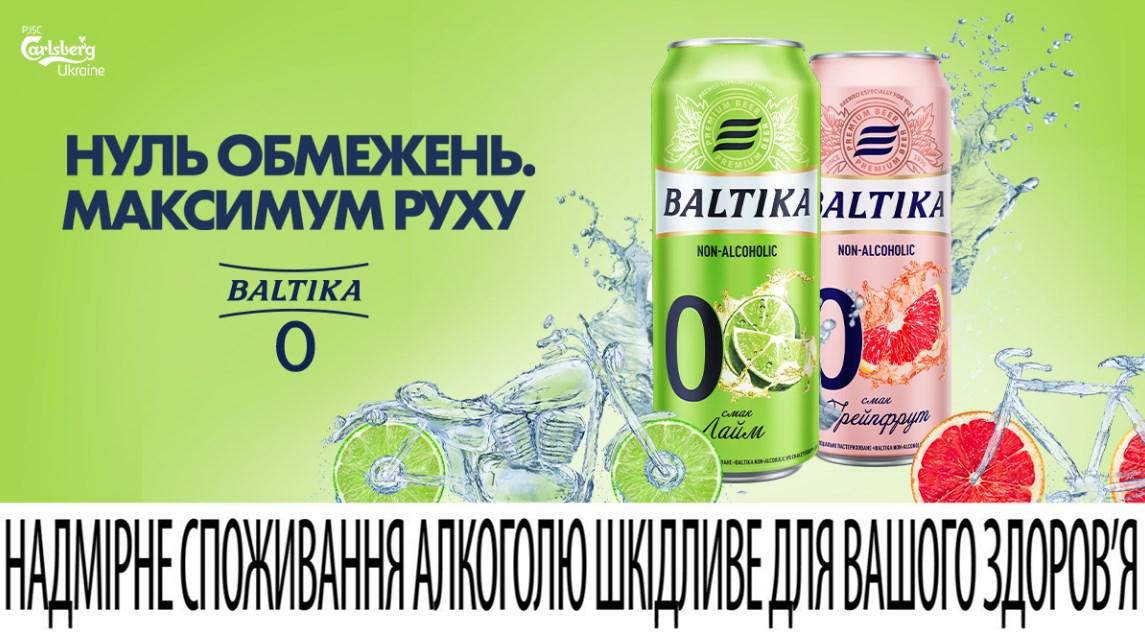 Новинка от Baltika 0 – «Baltika 0 Смак Лайм»