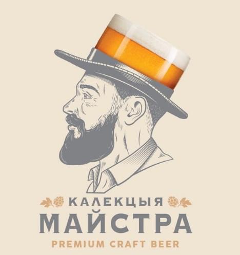 """""""Лидское пиво"""" обновило дизайн упаковки линейки """"Калекцыя майстра"""""""