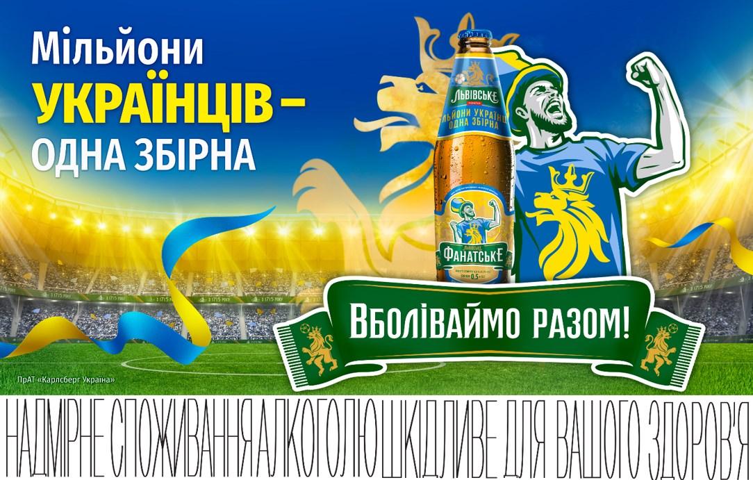 Carlsberg Ukraine выпустила лимитированный сорт «Львовское Фанатское»