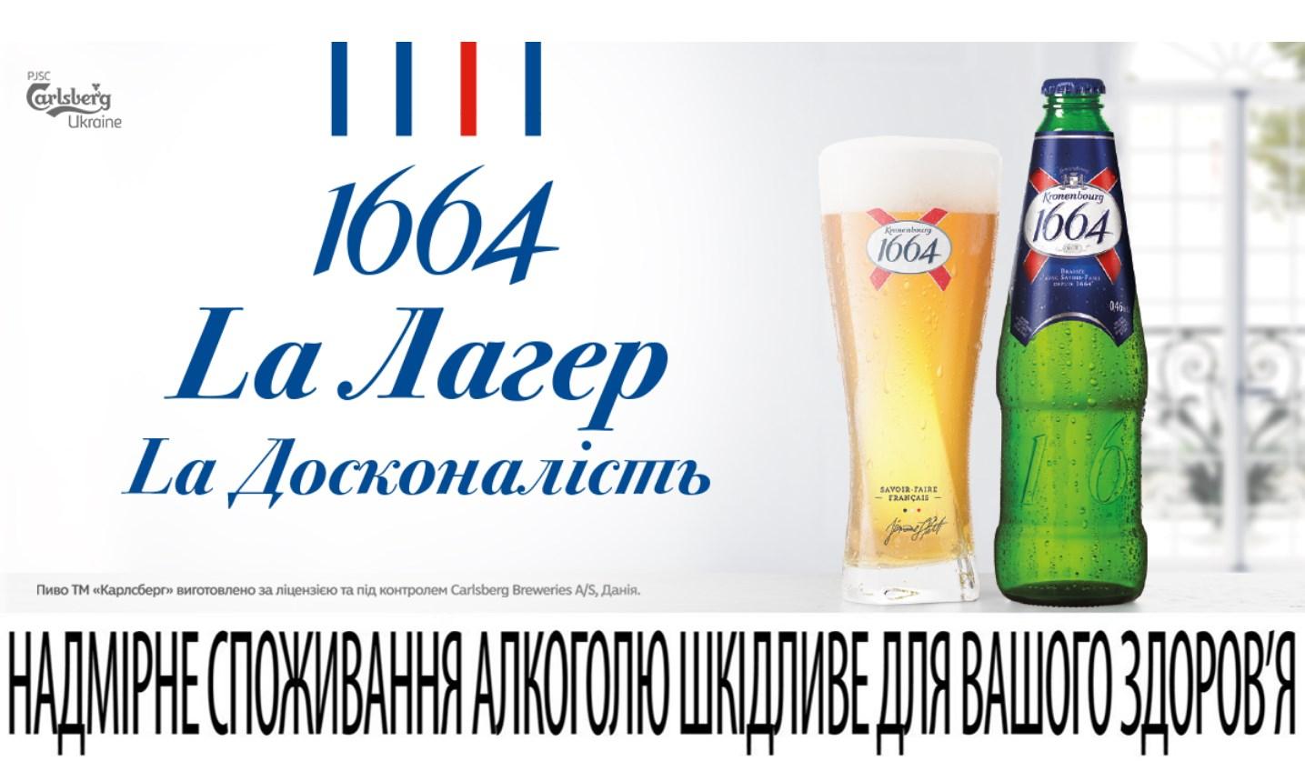Kronenbourg 1664 возвращается на украинский рынок