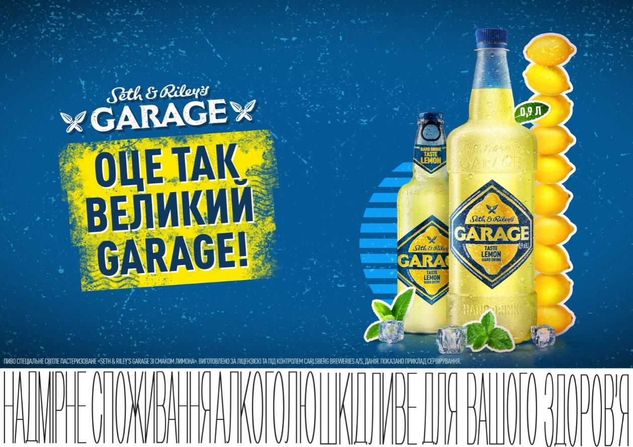 S&R's Garage разлили в ПЭТ