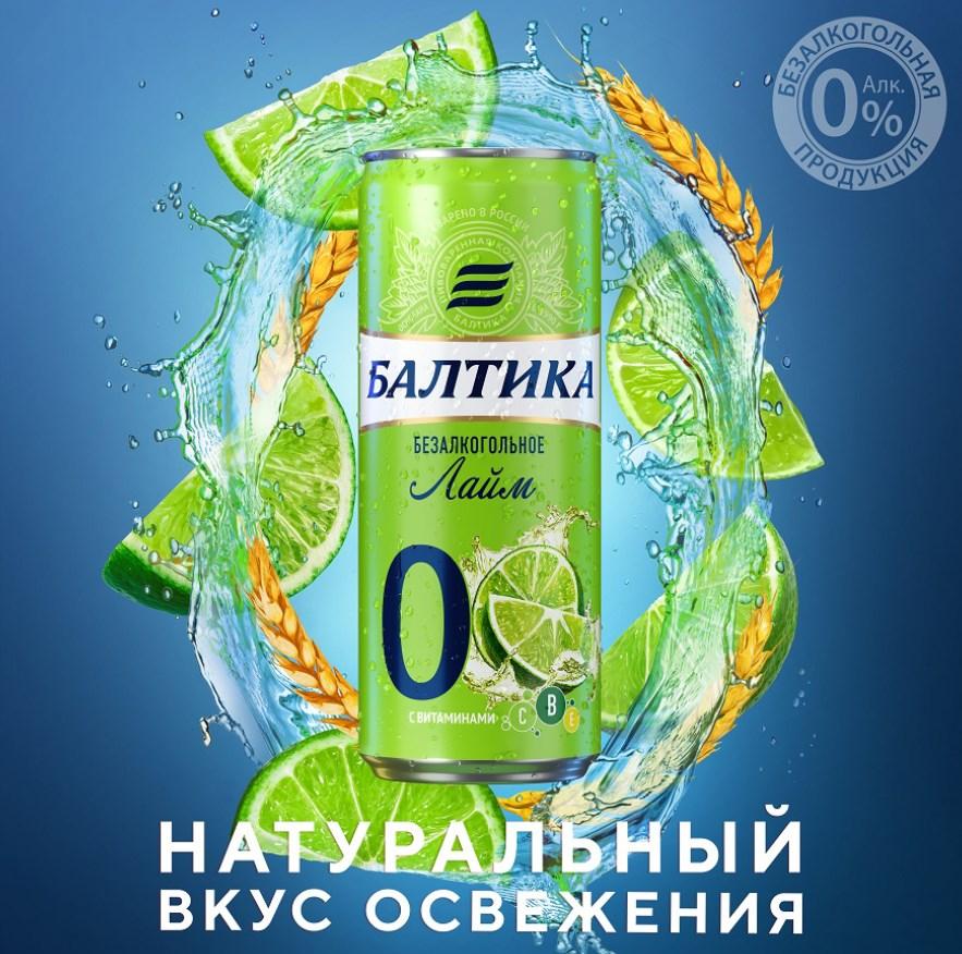 «Балтика 0 Лайм» уже в продаже