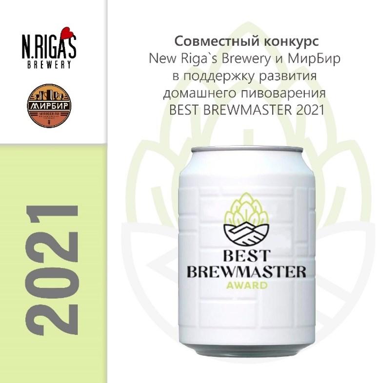 New Riga's Brewery и команда МирБир проводят конкурс в поддержку развития домашнего пивоварения «BEST BREWMASTER AWARD 2021»
