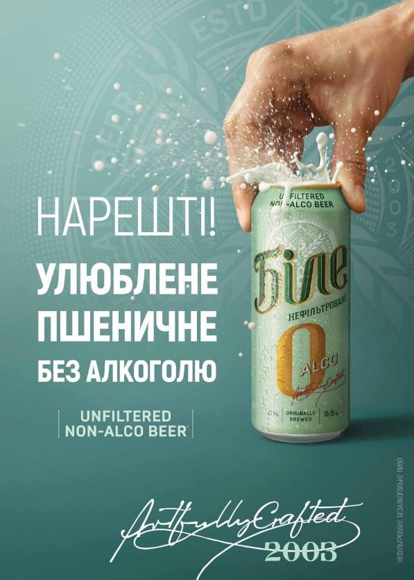 AB InBev Efes Украина запускает безалкогольное нефильтрованное пиво «Белое 0 Alco»