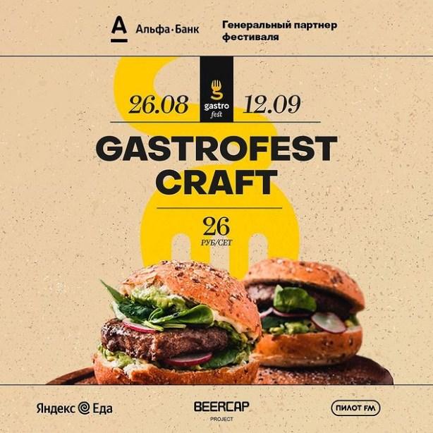 Еда и пиво: в Минске пройдет очередной Gastrofest (на этот раз крафтовый)