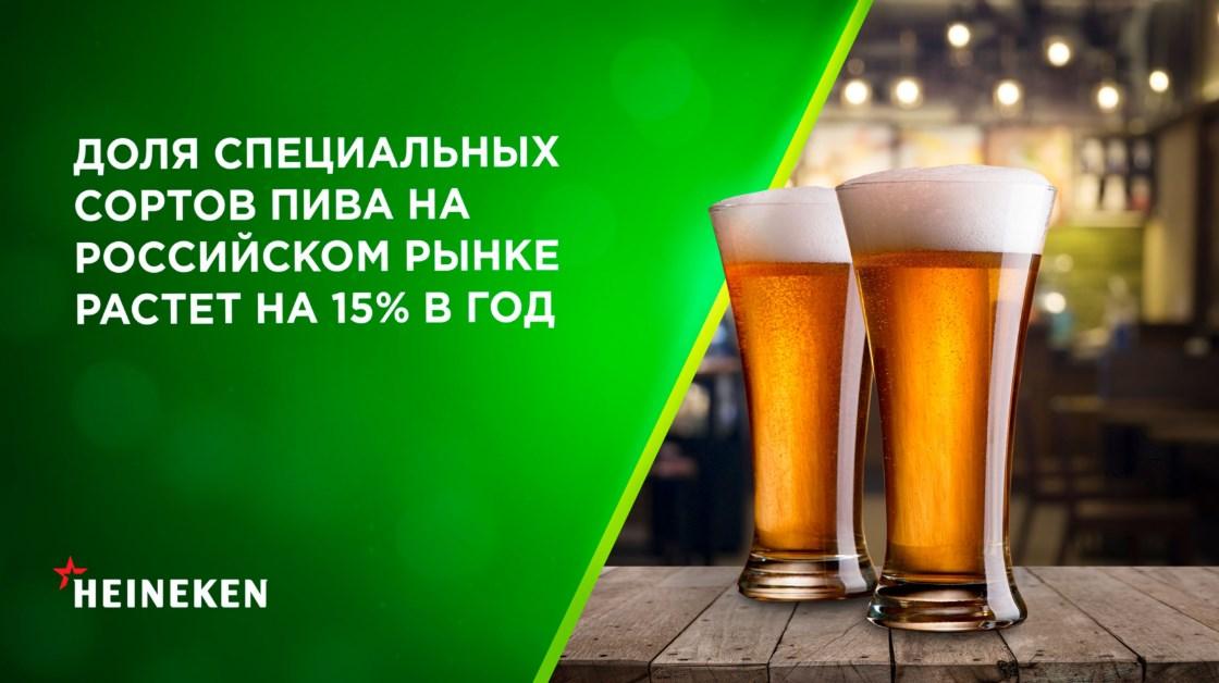 Доля специальных сортов пива на российском рынке растет на 15% в год