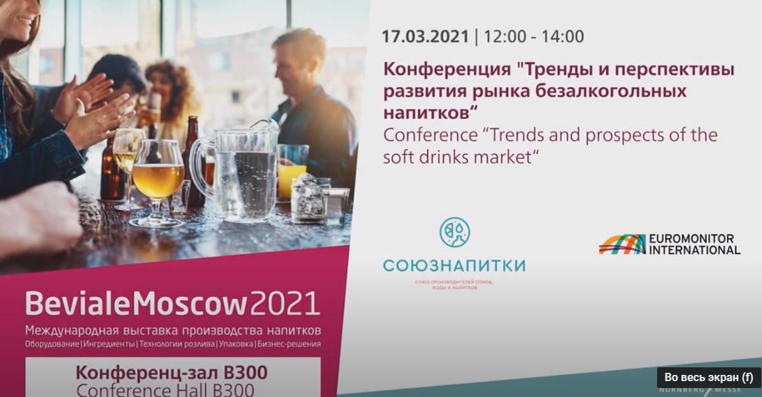 Тренды и перспективы развития рынка безалкогольных напитков – запись конференции Beviale Moscow
