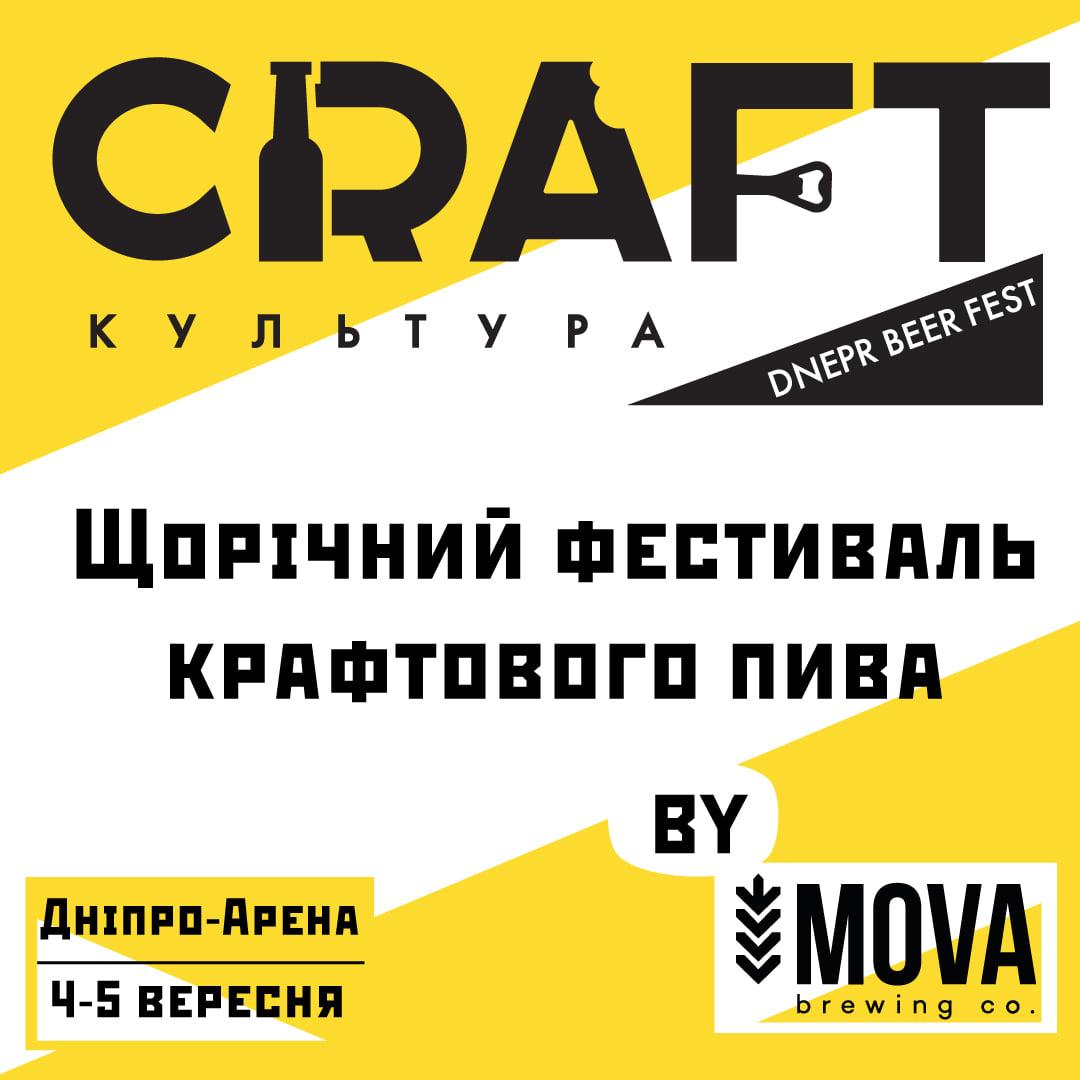 """В начале осени на Днепр-Арене пройдет фестиваль """"Craft Культура"""""""