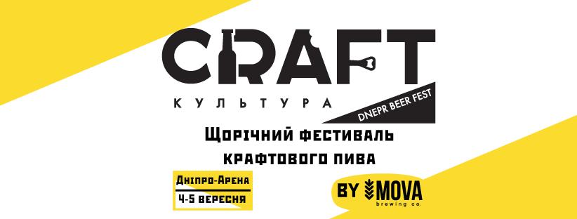 Craft Культура – фестиваль крафтового пива
