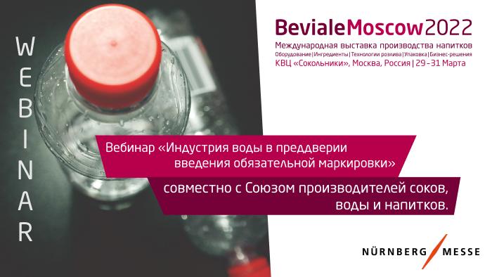 Вебинар «Индустрия воды в преддверии введения обязательной маркировки: статус проекта, риски и технические решения»