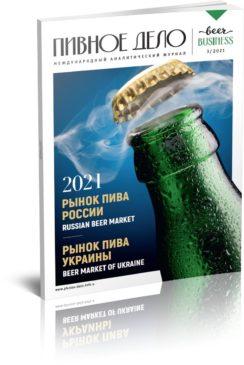 Пивное дело 3-2021. Рынок пива России. Рынок пива Украины.