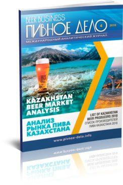 Пивное дело 4-2018. Анализ рынка пива Казахстана