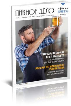 Пивное дело 4-2020. Россия: региональные рынки пива