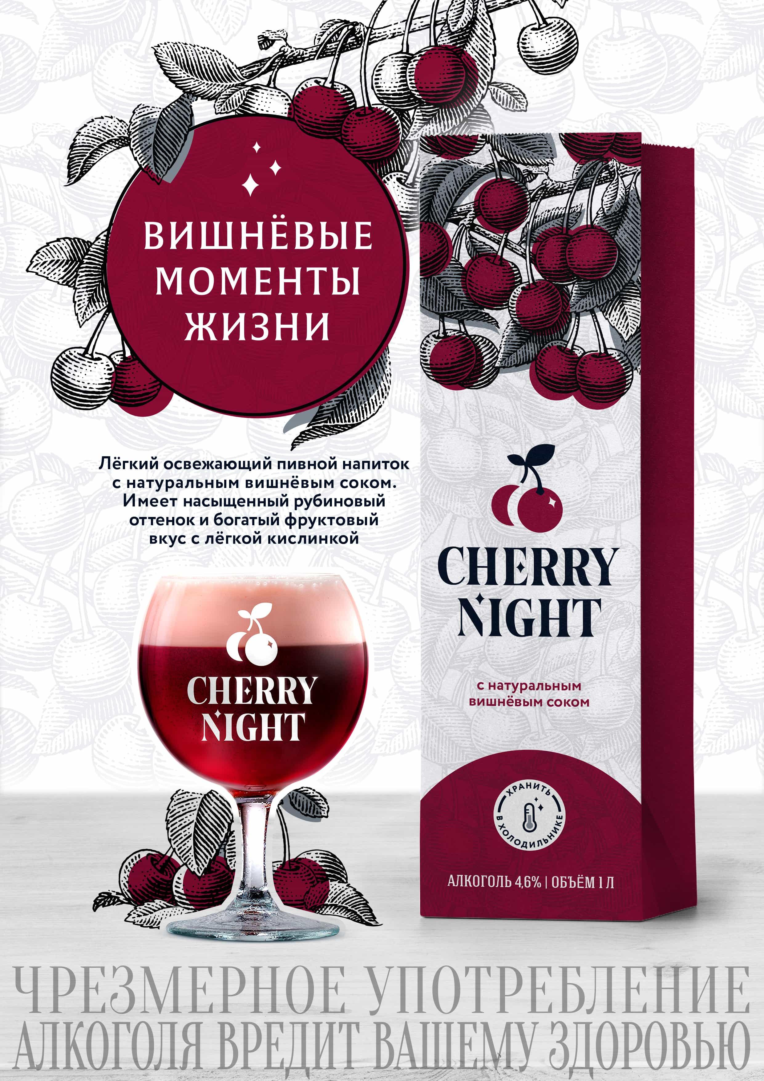 Россия. «Балтика» запустила сорта Cherry Night и Česky Kabanček в формате разливного пива навынос