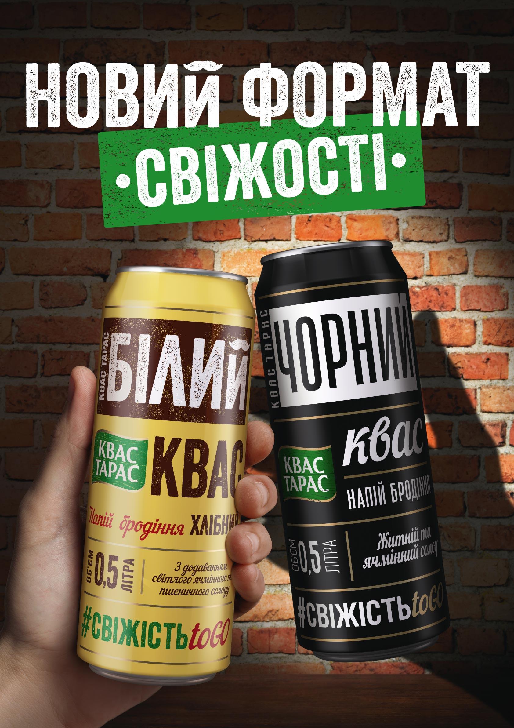 Украина. «Квас Тарас» появился в банках