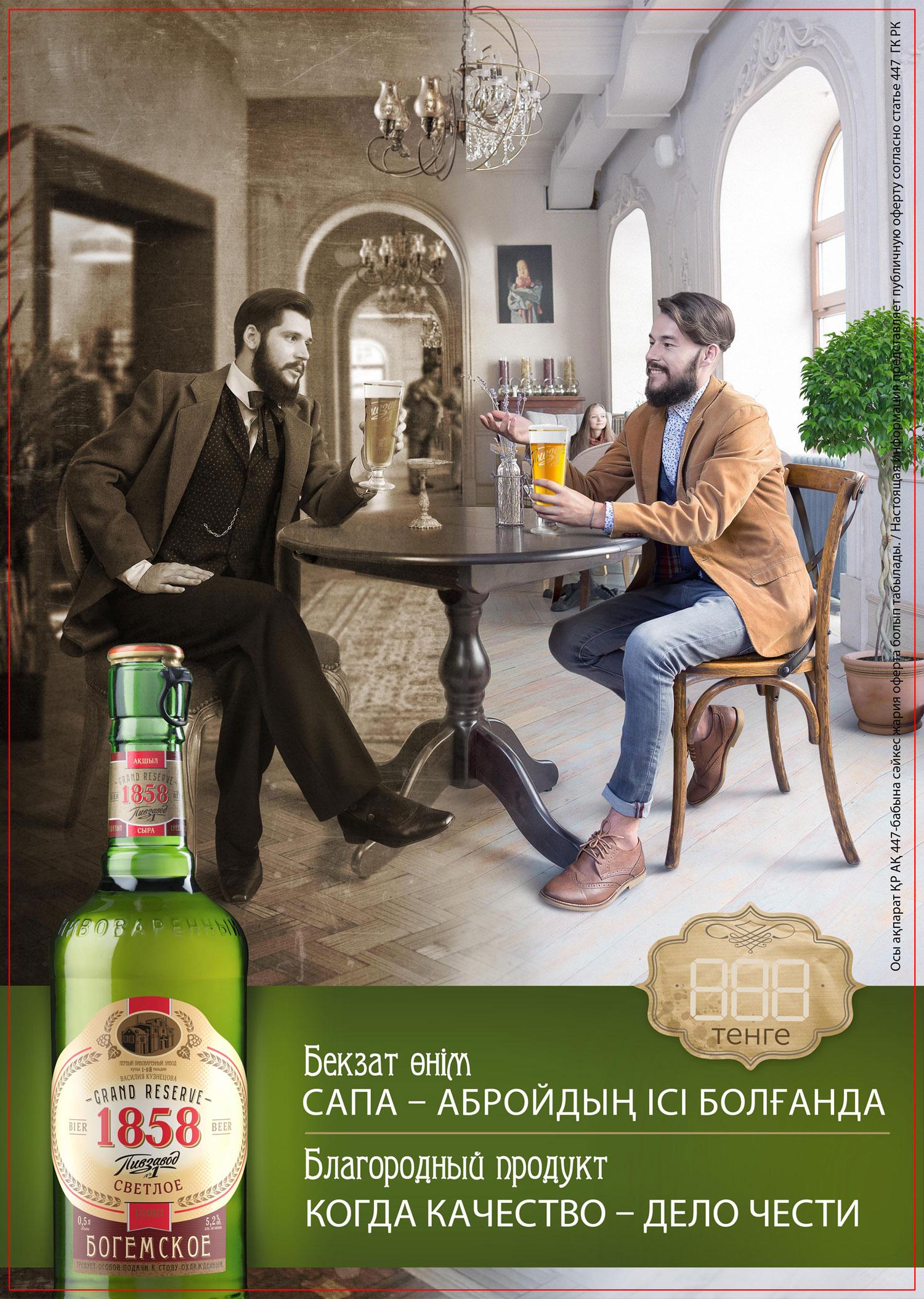 """Казахстан. """"Первый Пивзавод"""" выпустил новый бренд «1858 Пивзавод №1» сорт Богемское."""