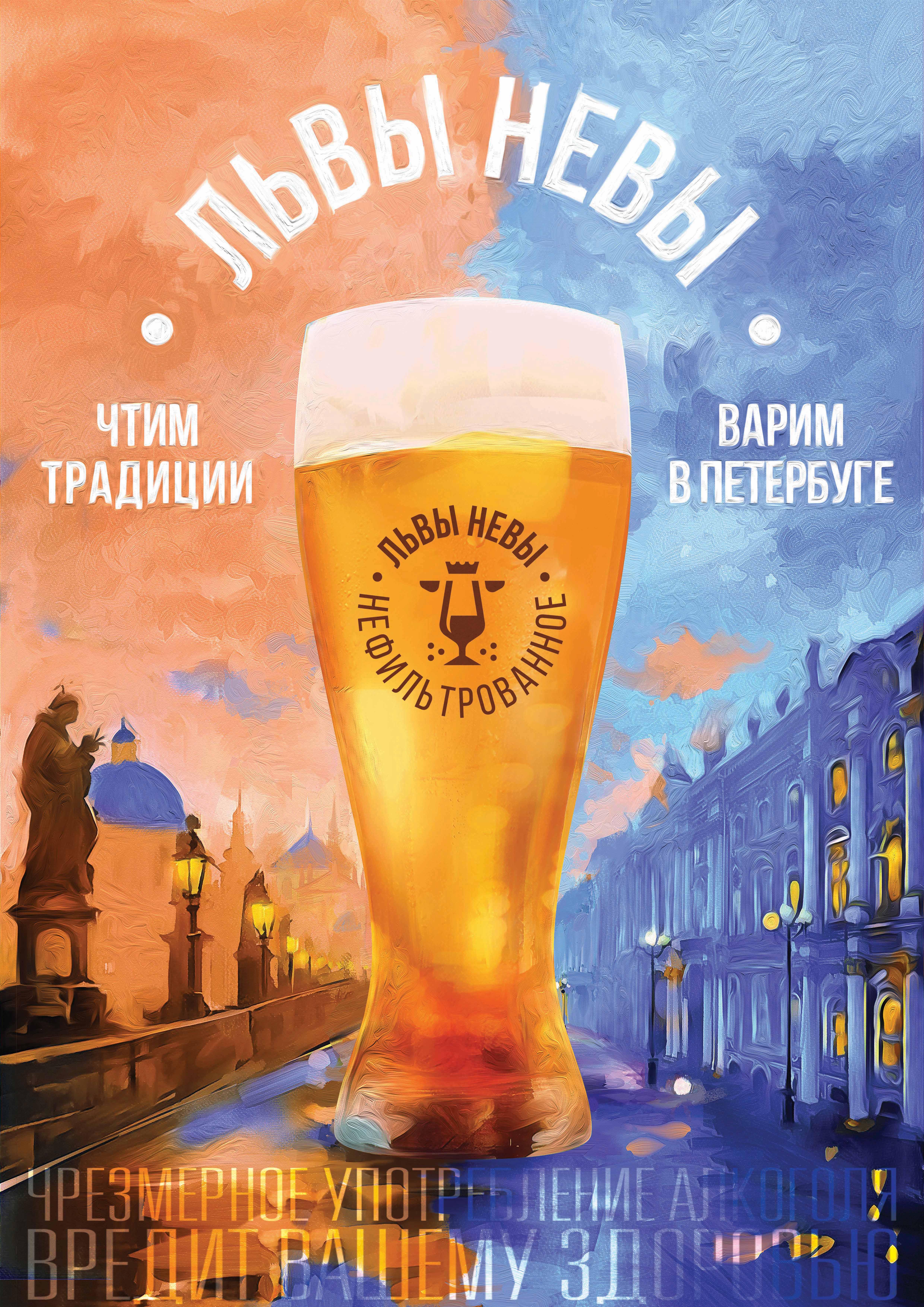 Россия. Carlsberg Group открывает в Петербурге «Пивное Ателье»  и запускает новый бренд разливного пива — «Львы Невы»