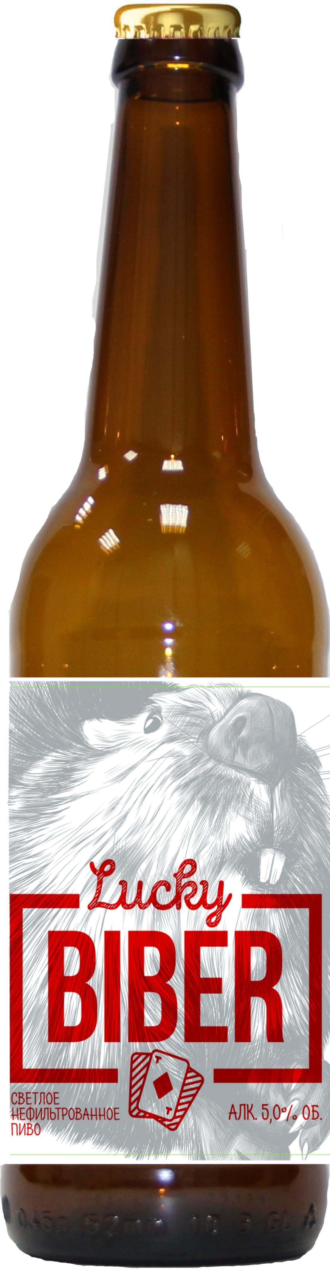 Россия. Тюменский филиал «Очаково» выпустил новое молодёжное пиво Lucky Biber