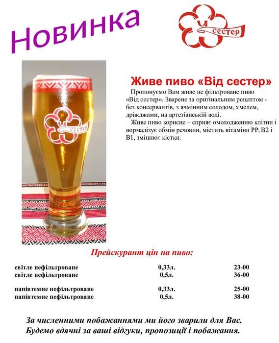 Украина. «У сестер» — новая мини-пивоварня на Полтавщине