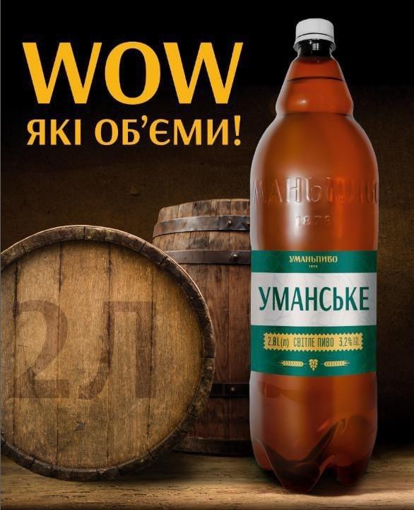 """Украина. """"Уманське"""" – новинка из Умани"""