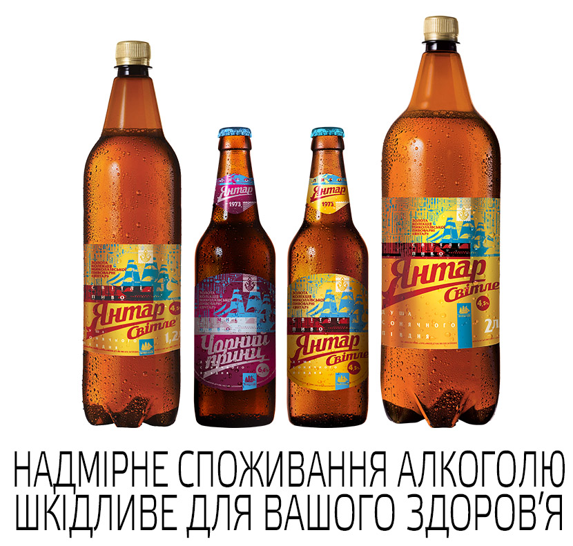 Украина. «Янтар» обновил этикетку