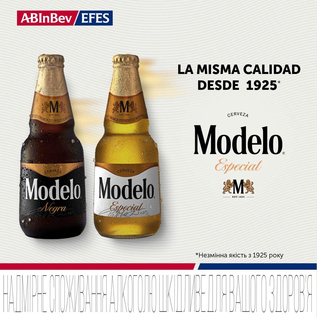 AB InBev Efes Украина начала дистрибуцию мексиканского пива Modelo
