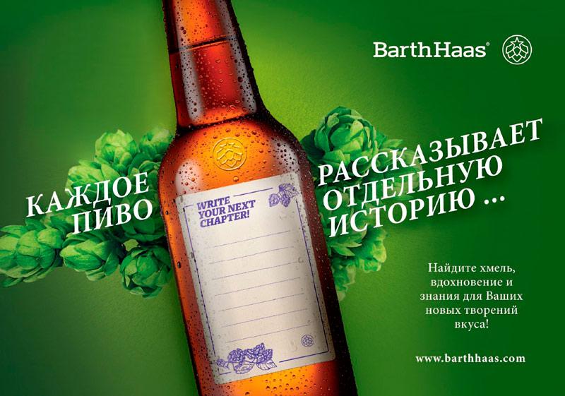 BarthHaas: каждое пиво рассказывает отдельную историю