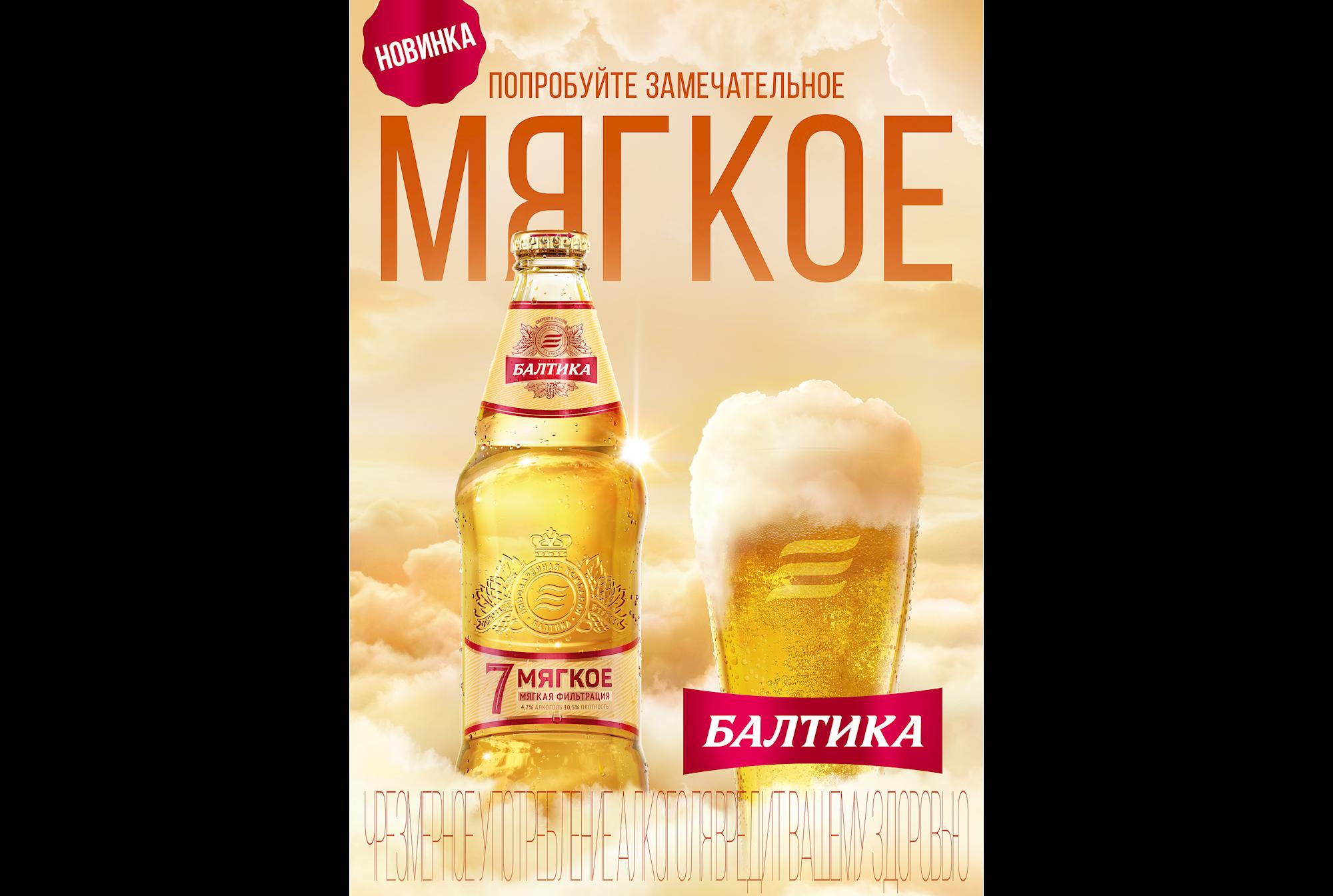 Россия. Семен Слепаков стал лицом рекламной кампании сорта «Балтика 7 Мягкое Безалкогольное»