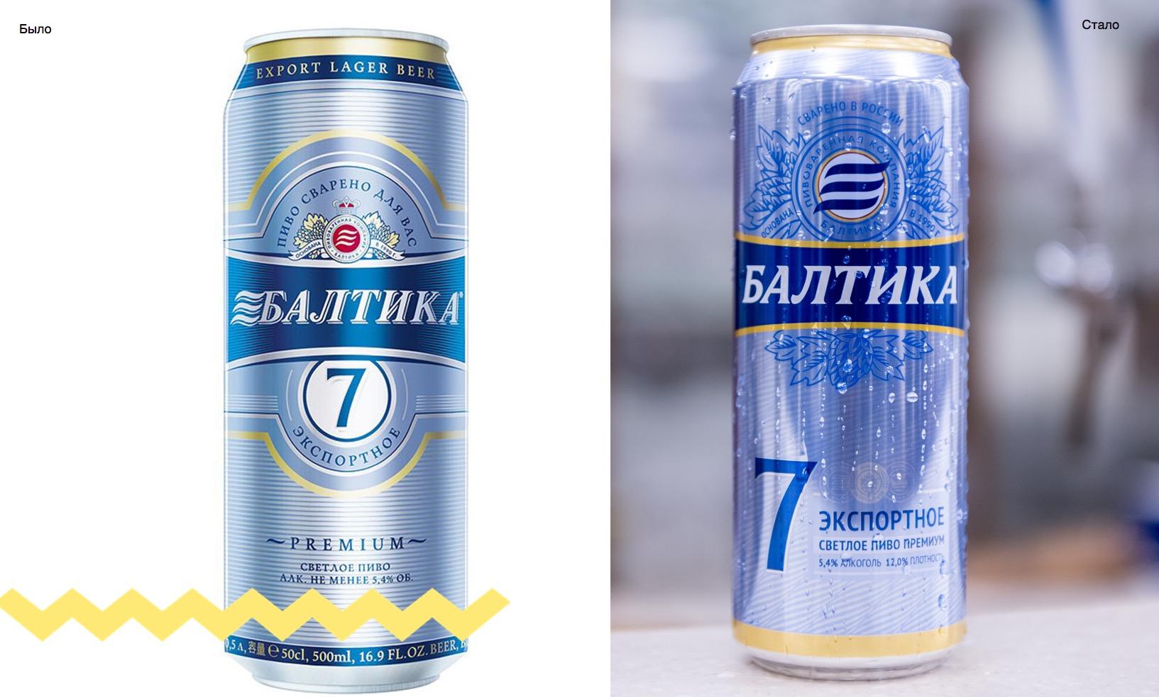 """""""Балтика"""" случайно разлила воду в пивные банки"""